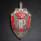 MEDAL ORDER 70 YEARS THE VCHK - KGB # 75