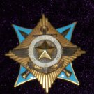 For Service to Motherland in the USSR Armed Forces of I degree #10573