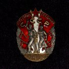 Order of Honor screw 1936-43gg. #10779