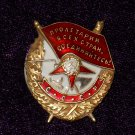 Order of the Red Banner of the USSR screw #10785