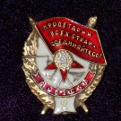 Order of the Red Banner of the USSR screw #10786