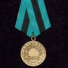 Medal For the Liberation of Belgrade #10878
