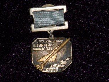 Honoured Test Navigator of the USSR. #10578