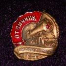 Excellent sign Mintransmasha USSR # 10805