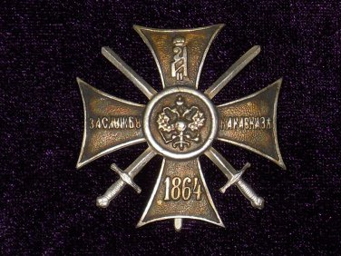 Cross For Service in the Caucasus soldier 1864 ROYAL RUSSIA #10847