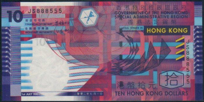 UNC Hong Kong SAR Government 2002 HK$10 Good Number JS 888555