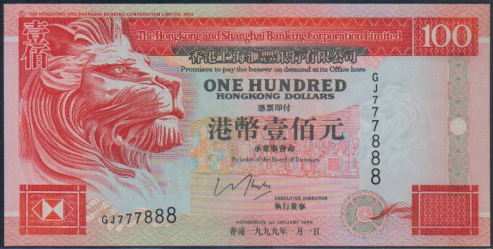 UNC Hong Kong Banknote HSBC 1999 HK$100 Good Number : GJ 777888