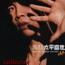 (NEW) Taiwan David Tao - the Great Leap - CD 2005 (OFFICIAL)