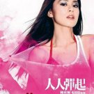(NEW) Hong Kong Gillian Chung - All Jumping Up - CD + DVD 2010 (TWINS)