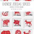 Chinese Zodiac Series Cross Stitch Kit