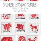 Chinese Zodiac Series Cross Stitch Chart