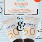 Korres  Sunscreen Face Cream Yoghurt SPF50 2 X 50ml - 1 + 1 FREE Expiration day 1/2016