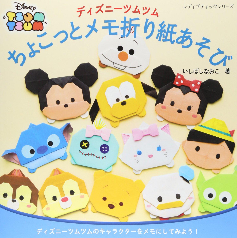 Disney Tsum Tsum Origami Mook No 4052