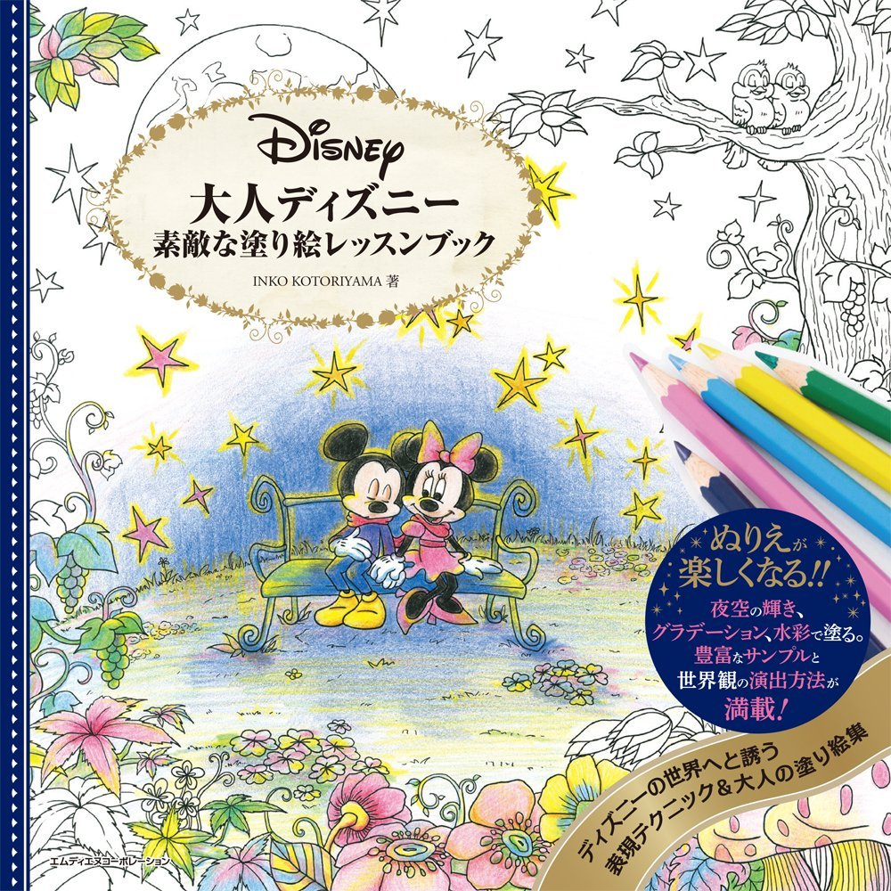 Disney Coloring Book and Coloring Lessons