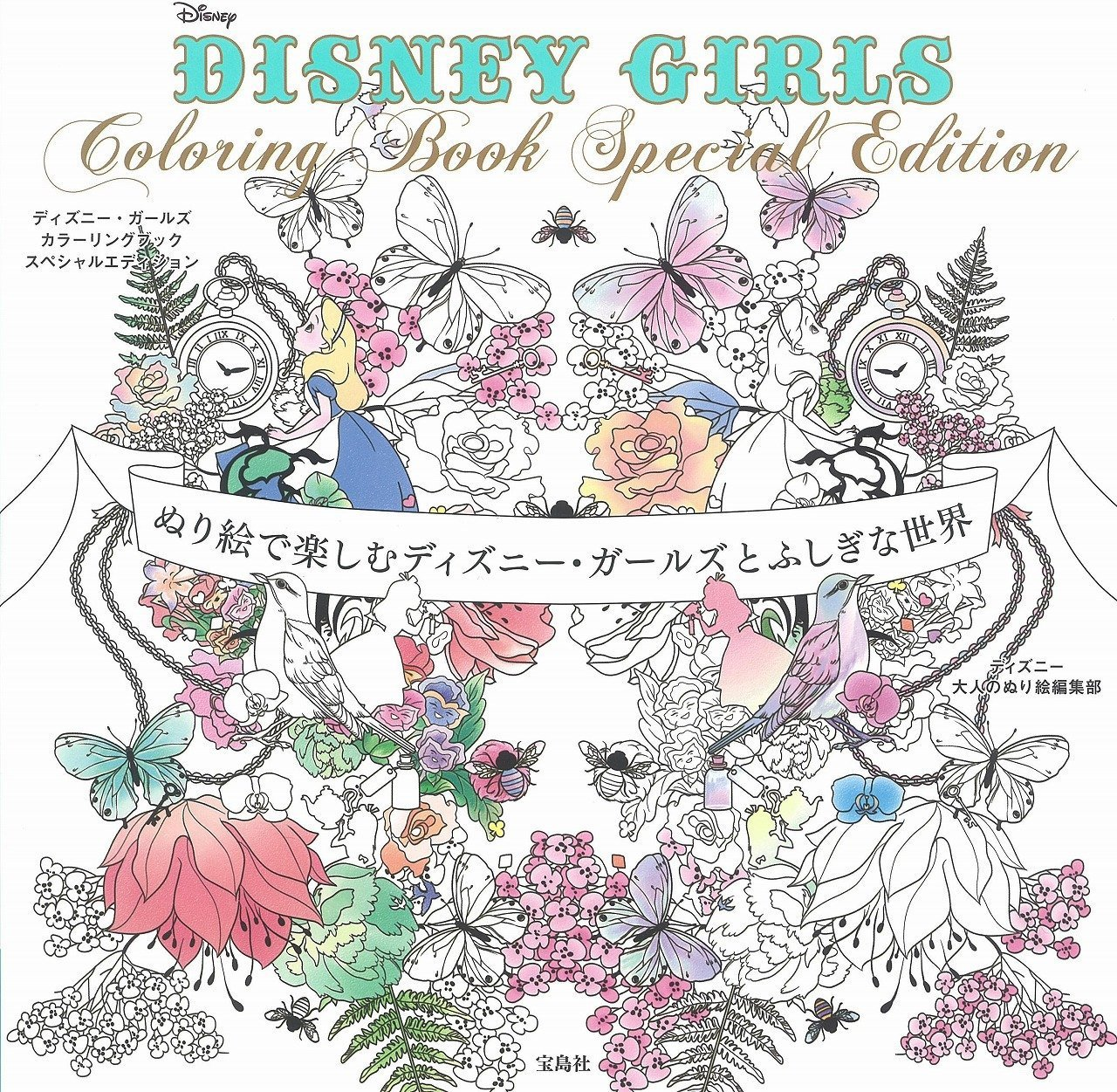 Disney Girls Coloring Book - Girls and Mysterious World - Special Edition