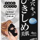 Kracie Japan Hadabisei Moisture & Pore Care Mask (4 Sheets)