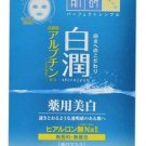 HadaLabo SHIROJYUN Whitening Mask 4 piece