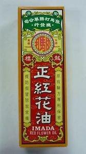 Imada Red Flower Analgesic Oil (Hung Fa Yeow) 50ml