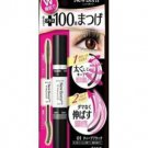 Sana New Born W Mascara EX (#01 Deep Black) (12g) (#01 Deep Black)