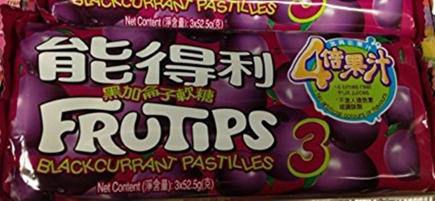 Nestle Frutips Blackcurrant Gummy Candy Pastilles 3 pack (3 rolls / Pack)