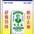(10 Packs Set) Wong To Yick Wood Lock Medicated Oil 1.7 Oz - 50 ml Bottle