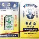 (Pack of 2) Wong To Yick WOOD LOCK Medicated Balm 50ml Made in Hong Kong