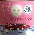 Hisamitsu LIFECELLA Essence Sheet Mask Trehalose (5piece)