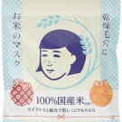 Keana rice mask 10 Sheets (Japan Import)