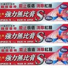(Pack of 3) MUHI Mopiko-S Ointment 18g