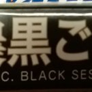 ( Pack of 4) UHA Tokuno Black Sesame Flavor Milk Japan Candy 10pcs/Stick (37g)