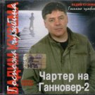 Russian music CD. Kuzema Vadim - Gospozha Chuzhbina - Charter Na Gannover
