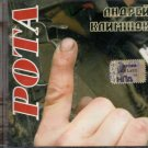 Russian music CD. Andrej Klimnyuk - Rota / Андрей Климнюк - Рота