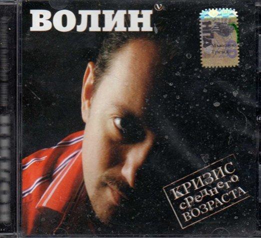 Russian music CD. Volin - Krizis srednego vozrasta / �олин