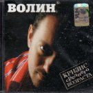 Russian music CD. Volin - Krizis srednego vozrasta / Волин