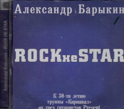 Russian music CD. Barykin Aleksandr - Rock Ne Star / �а��кин �лек�анд�