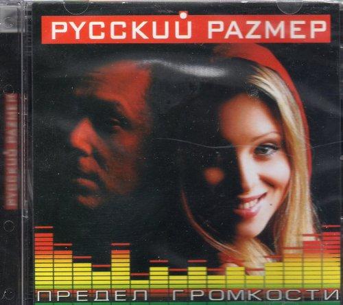 Russkij Razmer - Predel Gromkosti / Р���кий �азме� - ��едел г�омко��и