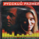 Russkij Razmer - Predel Gromkosti / Русский размер - Предел громкости