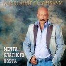 A. Rozenbaum. Mechta blatnogo poeta / Розенбаум - Мечта блатного поэта