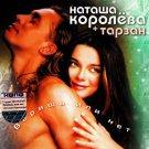 Koroleva  + Tarzan - Verish ili net - Королева + Тарзан - Веришь или нет