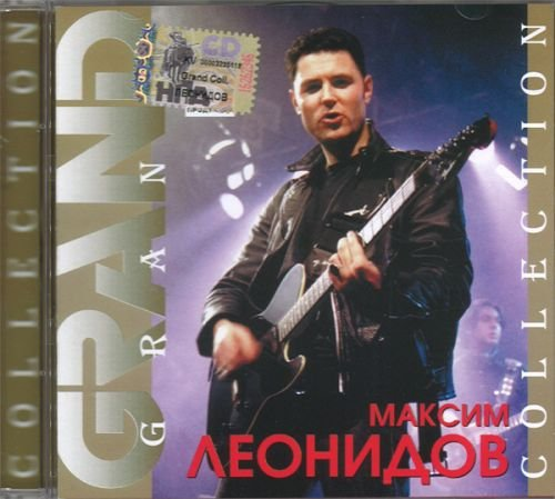 Maksim Leonidov. Grand Collection. - �ак�им �еонидов