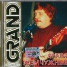 Bratja Zhemchuzhnye. Grand collection - Братья Жемчужные