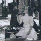 Igor Krutoj. …bez slov… - Игорь Крутой. Без слов