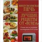 """Mikrovolnovaya pech'. Luchshie retsepty ot """"Burda"""".  Karpenko T."""