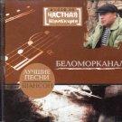 Belomor Kanal - Luchie Pesni
