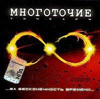 Russian music CD. Mnogotochie. Za Beskonechnost Vremeni / �ного�о�ие