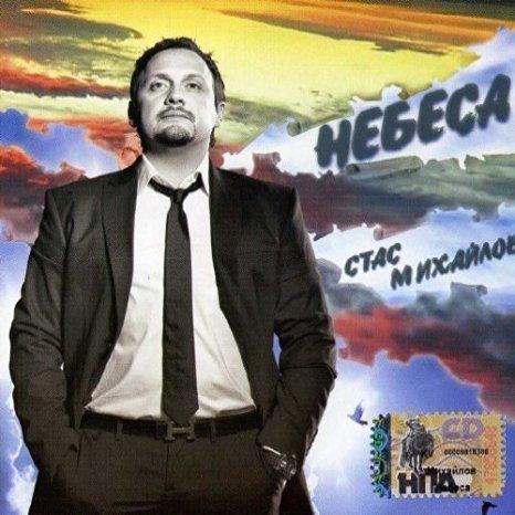 Russian music CD. Stas Mihajlov: Nebesa / С�а� �и�айлов - �ебе�а