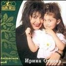 Russian music CD. Angelochek Moy - Irina Otieva / Ирина Отиева