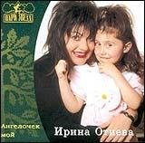 Russian music CD. Angelochek Moy - Irina Otieva / ��ина ��иева
