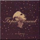 Russian music CD. Po sekretu - Boris Moiseev / Борис Моисеев