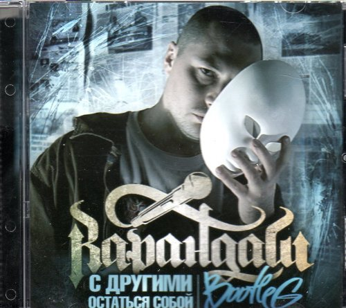 Russian music CD S Drugimi Ostat'sja Stoboj (bootleg) - Karandash / �а�анда�